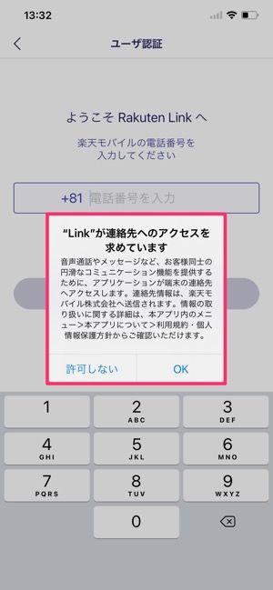 【楽天リンク】連絡先へのアクセス権限の許可