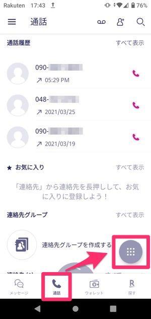 楽天モバイル Rakuten Link 電話