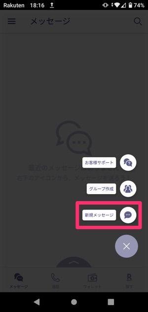 楽天モバイル Rakuten Link メッセージ