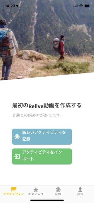 Reliveで動画作成を開始する