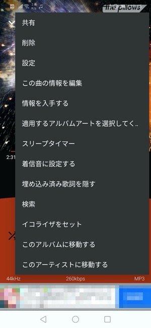 【Rocket Player】プレイヤー画面