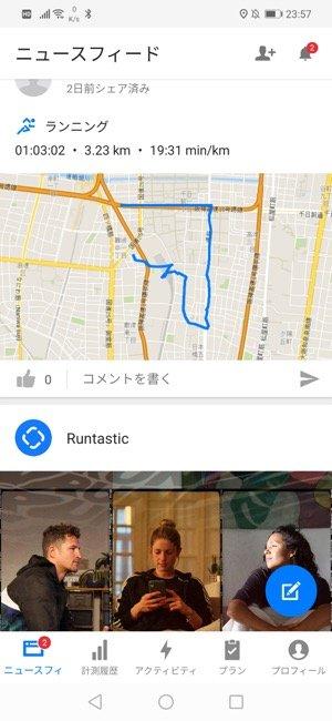 ランニングアプリ おすすめ Runtastic
