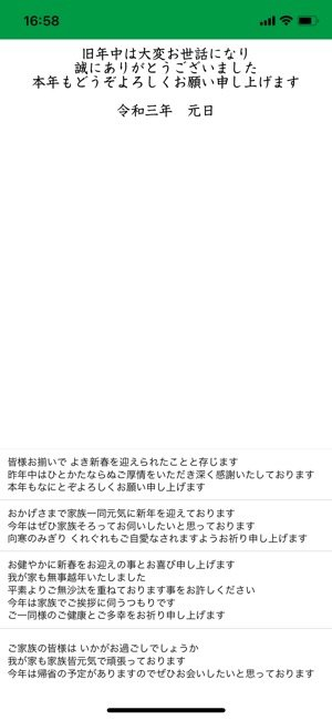 【セブンイレブン年賀状2021】編集画面
