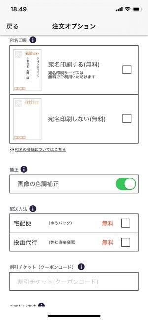 【しまうま年賀状印刷アプリ】注文オプション
