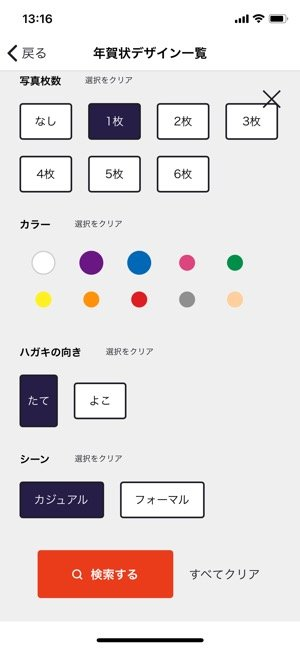 【しまうま年賀状印刷アプリ】デザイン検索