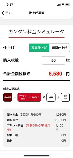 【しまうま年賀状印刷アプリ】料金確認