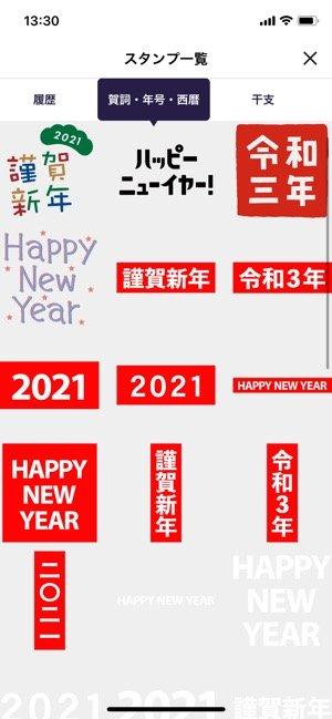 【しまうま年賀状印刷アプリ】年賀状作成