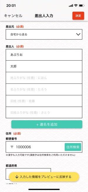 【しまうま年賀状印刷アプリ】編集機能