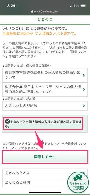 新幹線eチケットサービス えきねっと 会員登録