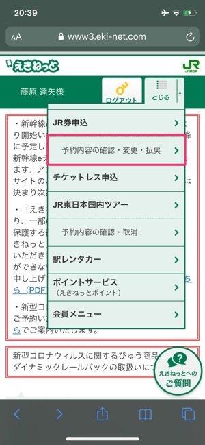 新幹線eチケットサービス 利用時の注意点