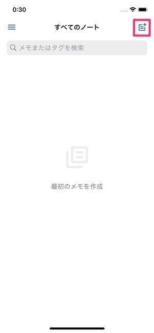 【Simplenote】メモ作成