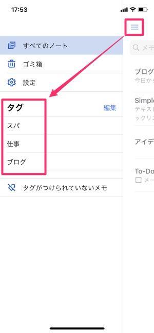 【Simplenote】メモ作成(タグ)