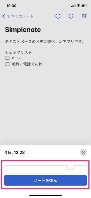 【Simplenote】メモの履歴