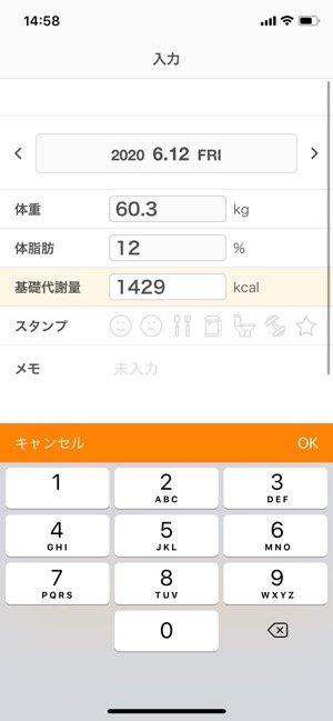 健康管理アプリ SmartRecord