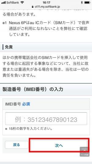 iPhone SIMロック解除 ソフトバンク