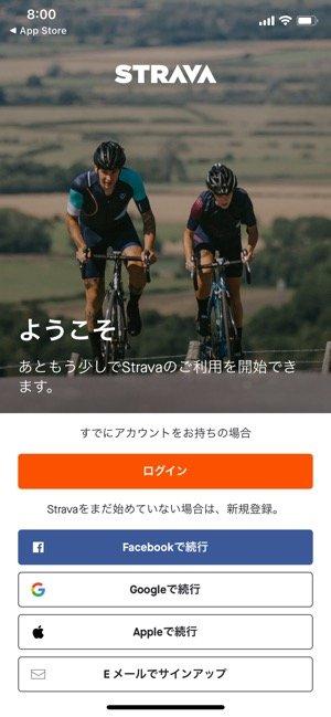 【Strava】会員登録