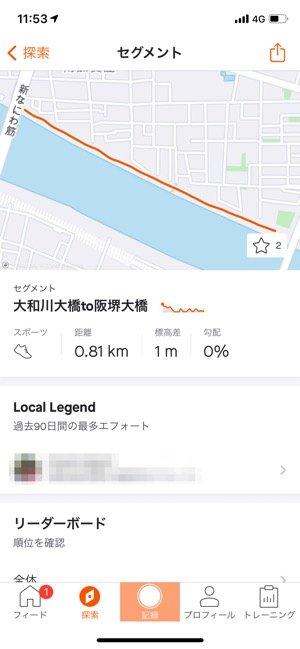 【Strava】セグメント機能