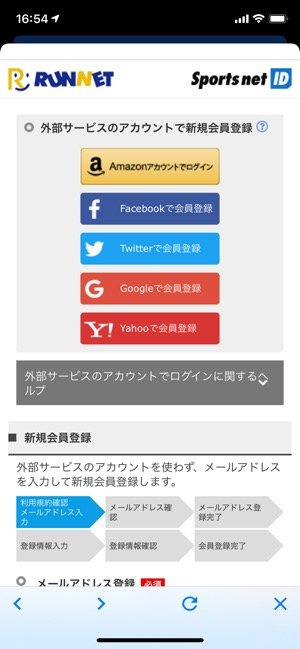 【TATTA】アカウント登録