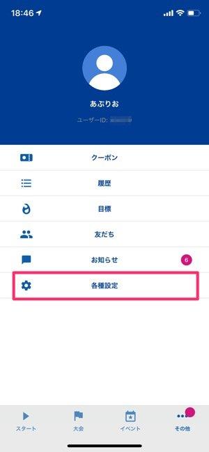 【TATTA】計測設定