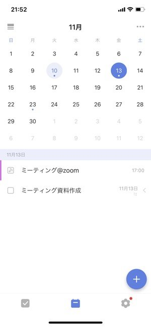 【TickTick】カレンダー機能