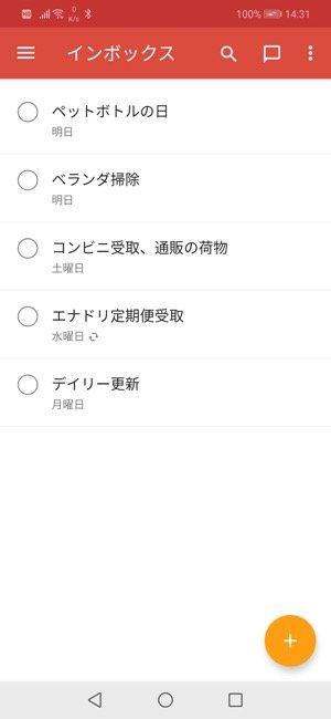 おすすめToDoアプリ Todoist