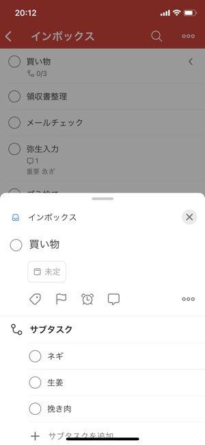 【Todoist】タスク管理