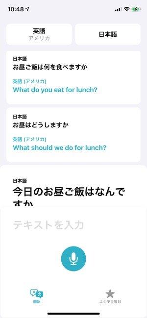 「翻訳」アプリ 履歴