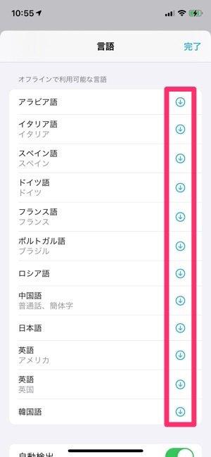 「翻訳」アプリ オフラインで使う