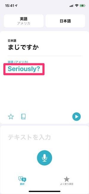 「翻訳」アプリ 辞書を表示
