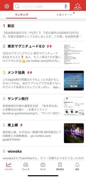 Twitter トレンド Yahoo!リアルタイム検索