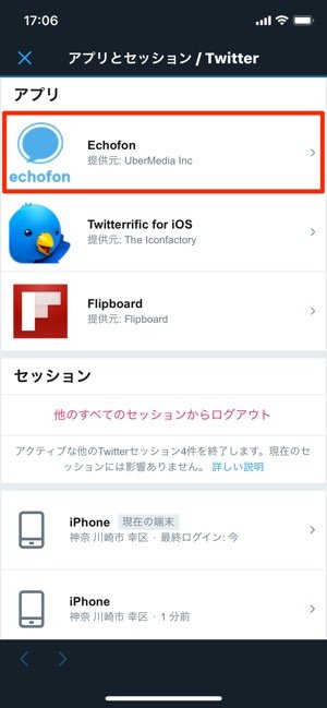 iPhone版Twitter:連携アプリ