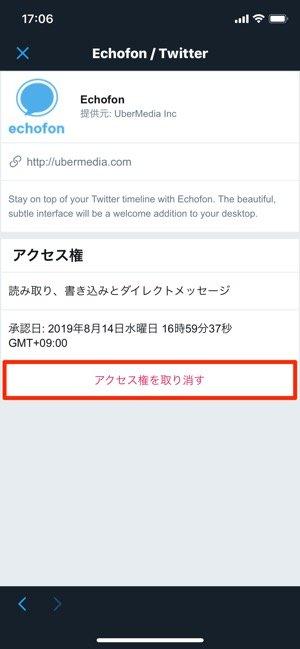 iPhone版Twitter:連携アプリのアクセス権を取り消す
