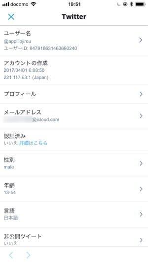 Twitter公式アプリ:Twitterデータ