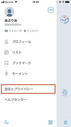 Twitter公式アプリ:設定とプライバシー