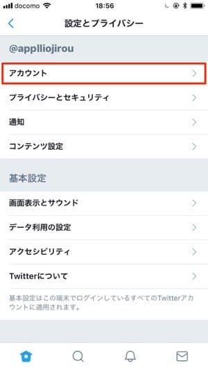 Twitter公式アプリ:アカウント