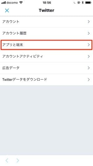 Twitter公式アプリ:アプリと端末