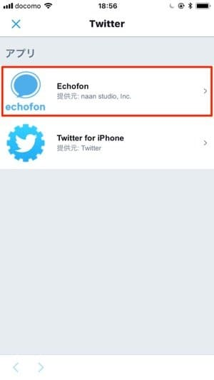 Twitter公式アプリ:連携しているアプリ一覧