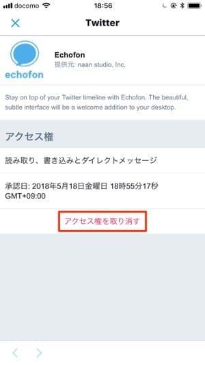 Twitter公式アプリ:アクセス権を取り消す