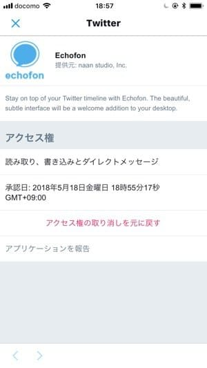 Twitter公式アプリ:アクセス権の取り消しを元に戻す