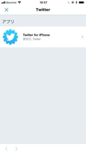 Twitter公式アプリ:連携アプリのアクセス権を取り消した