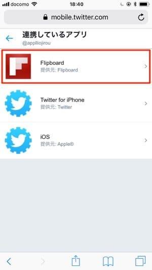 モバイル版Twitter:連携アプリ一覧