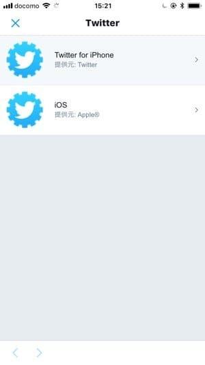 Twitter公式アプリ:アプリ連携ページ
