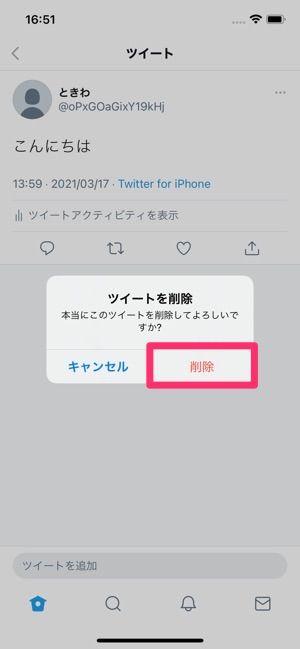 Twitter ツイートの削除