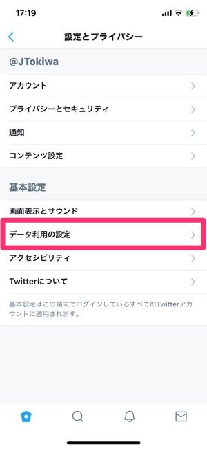Twitter キャッシュ削除 iPhone