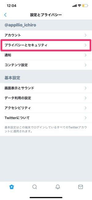 【Twitter】DMを解放する