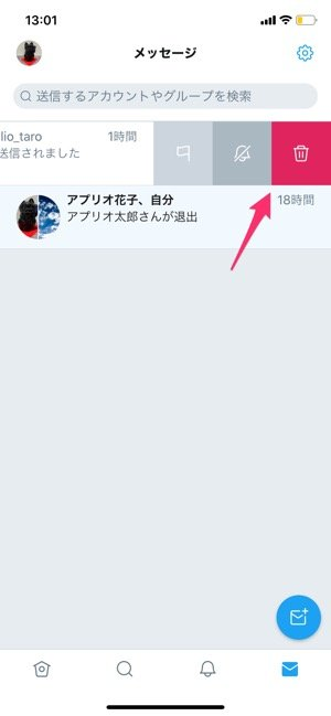 【Twitter】DMを削除する