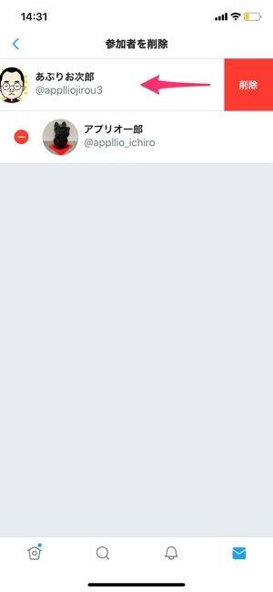 【Twitter】DMのグループのメンバーを削除する