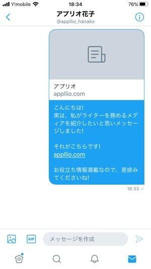 【Twitter】同じDMを複数送信した場合