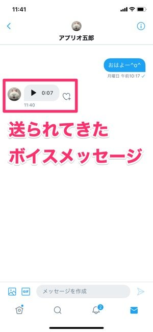 【Twitter】ボイスメッセージ機能