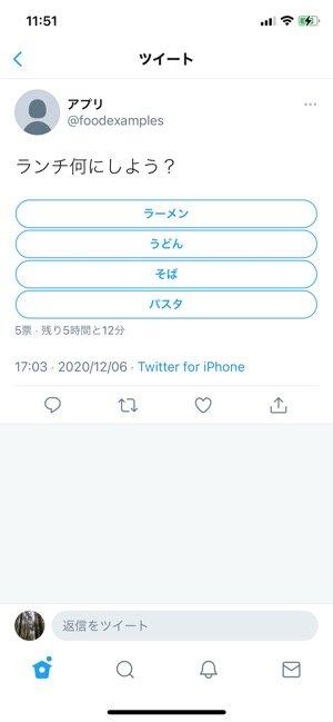 Twitter アンケート回答方法